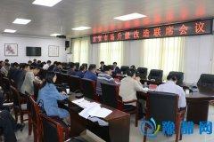 县委常委、常务副县长王新科主持召开县城区农贸市场升级改造联席会议