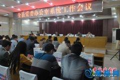 平舆县召开全县党委办公室系统工作会议