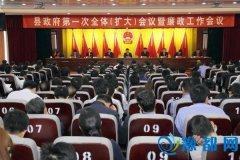 县政府第一次全体(扩大)会议暨廉政工作会议召开