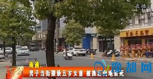 男子街边当众猥亵5岁女童 被抓后倒地装死