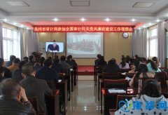 禹州市审计局参加全国审计机关党风廉政建设工作视频会议