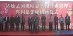 固始县举行国机励志学校升旗揭牌暨捐赠仪式