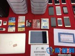 广东摧毁多个重大盗窃公民个人信息犯罪团伙