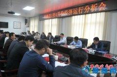 平舆县召开1至4月份经济运行分析会