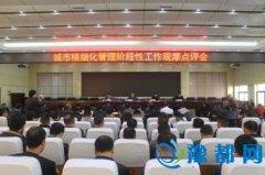 郑州市城市精细化管理阶段性工作观摩点评会议在中原区召开