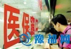 下月 起河南城镇、农村居民享受统一医保待遇