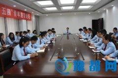 """桐柏法院举办""""五・四""""青年法官论坛"""