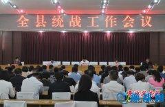平舆县统战工作会议召开