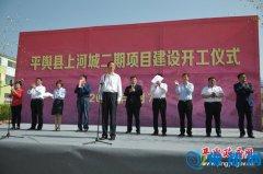 平舆县上河城二期项目今日开工