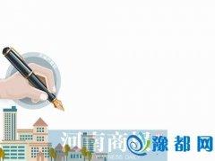 河南省国土资源厅:最迟后年初 不动产登记网上办