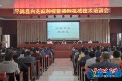 平舆县召开白芝麻种植暨播种机械技术培训会