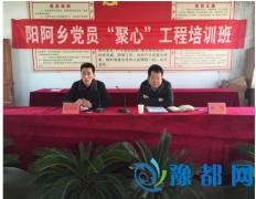 """阳阿乡组织召开党员""""聚心""""工程培训会"""