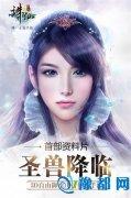 """《诛仙手游》首部资料片""""圣兽降临"""" 今日全平台开启"""