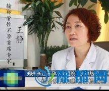 郑州长江医院专家讲解不孕不育的症状怎样自我判断