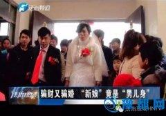 男子扮新娘骗彩礼 瞒过婚礼现场所有人