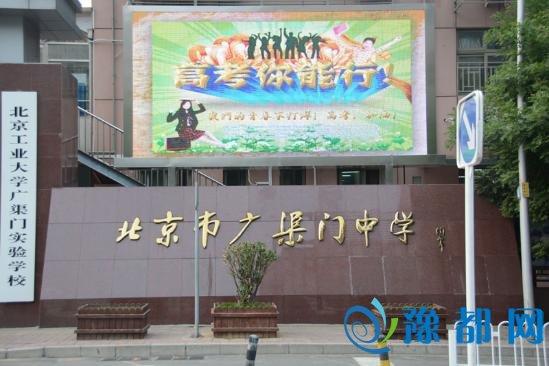 2016年高考明天(7日)开考,北京市广渠门中学考点在校外电子屏上祝福考生考试顺利。
