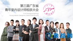 第三届广东省青年室内设计师相亲大会12月31号举行