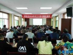 固始县民政局举办2016年社会工作专题培训班
