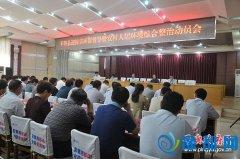 平舆县召开迎接省环保督导暨农村人居环境综合整治动员会