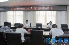 平舆县召开防控H7N9禽流感工作会
