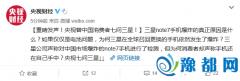 重磅发声!央视替中国消费者七问三星