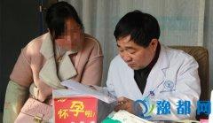 郑州长江不孕不育医院怎么样,两个月怀上宝宝圆了心愿