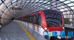 洛阳地铁一号线18个站点确定 站名邀市民给建议