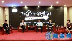 互金大浪淘沙:多家行业公司齐聚郑州 共谈行业发展