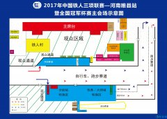 2017年中国铁人三项联赛-河南睢县站主会场示意图