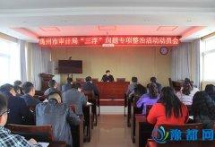 """禹州市审计局召开""""三浮""""问题专项整治活动动员会"""