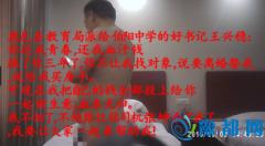 """河南一中学党委书记被举报 """"床照""""曝光(图)"""