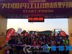 第一届2017中国淅川丹江山地越野挑战赛成功举办