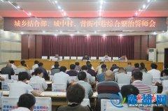 平舆县举行城乡结合部、城中村、背街小巷综合整治誓师会