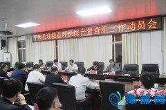 平舆县迎接省环保综合督查组工作动员会召开