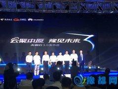 """中国电信河南公司""""天翼云3.0""""正式发布"""