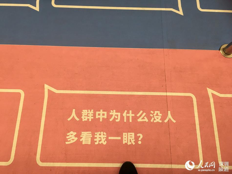 车厢内墙面与地面均有装饰和文字。(王星摄)