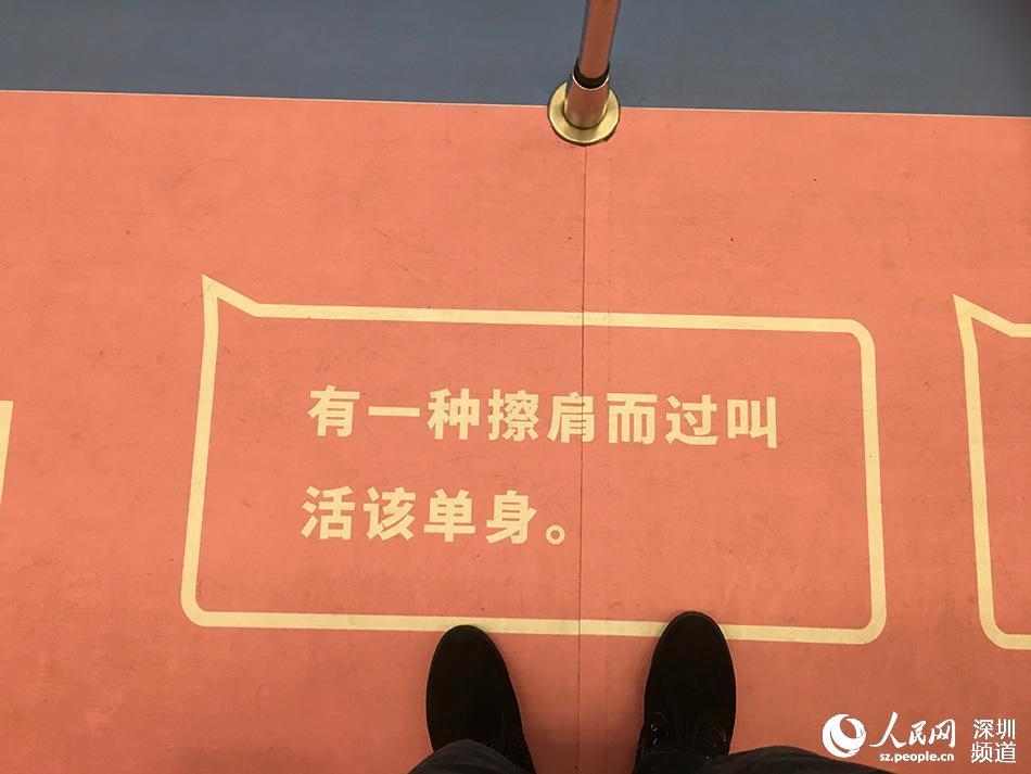 """地板写有与""""单身""""相关的话语。(王星摄)"""