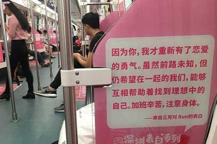 """深圳地铁""""表白专列"""",哪一句让你心动?"""