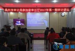 禹州市审计局参加省审计厅2017年第一期审计讲坛
