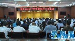 2017年市委农村工作会议召开