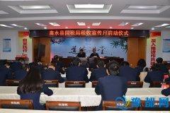 国税局:举行第26个税收宣传月启动仪式