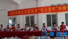 """临西县爱心志愿者协会举行""""爱心助学""""捐赠仪式"""
