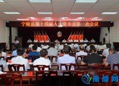 大发快三县召开十四届人大常委会第一次会议