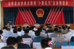 泌阳县召开推进环境整治专项会议