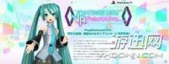 《初音未来VR未来演唱会》官网上线 7月16日提供首次试玩
