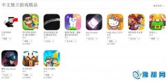 国内独立游戏逐渐被认同 但依赖苹果推荐