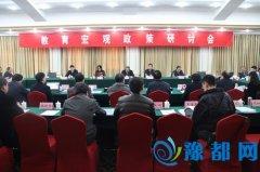 全国教育宏观政策研讨会在豫召开