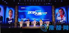2016河南省中小学生汉字大赛举行