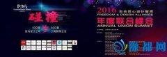 碰撞?2016自由匠心设计智库双百企业联合峰会