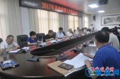 县长赵峰主持召开2017年县政府第八次常务会议